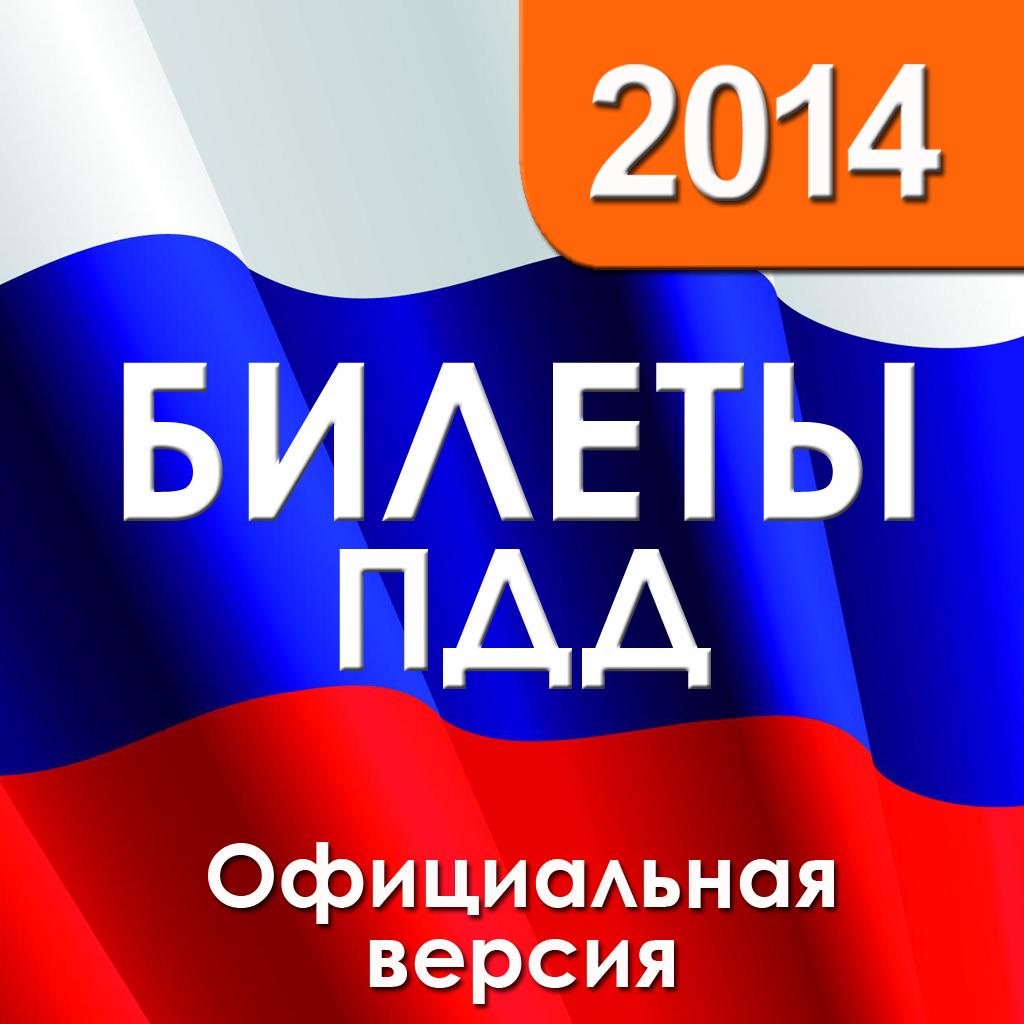 правила дорожного движения 2016 украина тесты онлайн